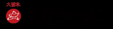 大砲ラーメンの公式通販サイト【全国配送】
